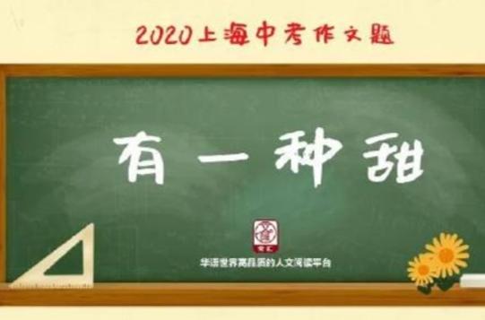 2020年上海中考作文标题出炉
