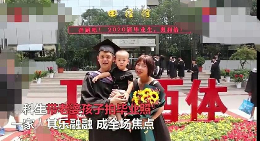 特别的经历,和老婆孩子一起拍毕业照,可谓人生赢家