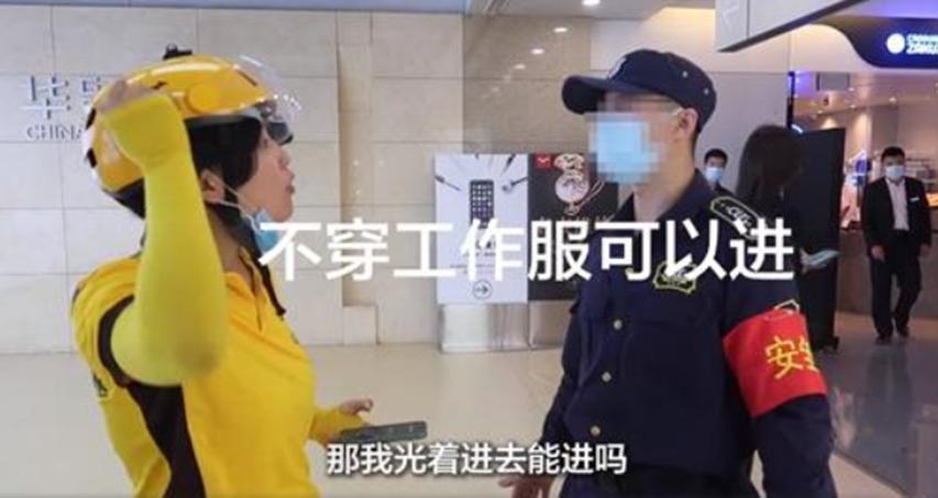 北京SKP不让外卖小哥进入,网友:你好高贵哦