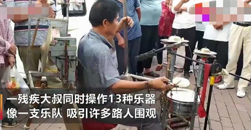 残疾大叔另类人生,演奏13种乐器,并希望能拿专利