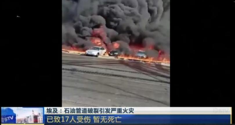 油管意外破裂,油品泄漏引发火灾,导致多人受伤