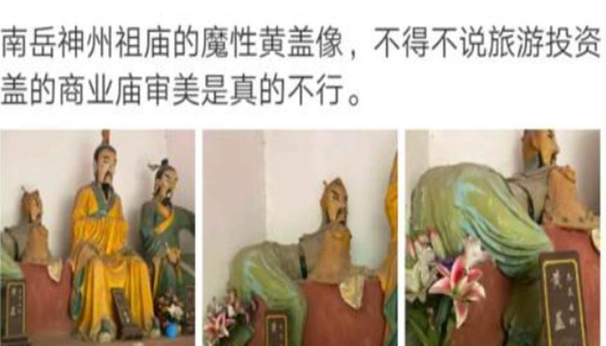 惊现!湖南5A级景区魔性黄盖雕像!实在搞笑