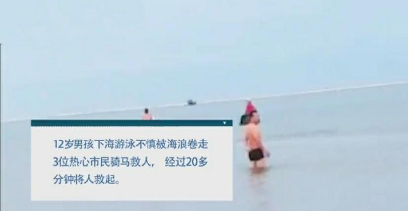 """男孩被困海中,""""白马王子""""踏浪而来,网友们纷纷称赞"""