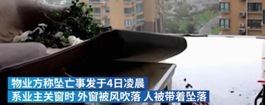 第四号台风登陆浙江省,住户玻璃被吹破,一老人关窗时坠亡