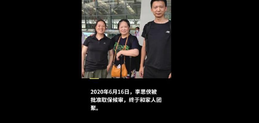 舉報問題卻遭拘留,甚至獲刑,女工程師公開發聲