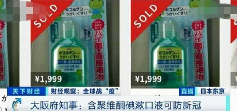 搶購潮來襲,漱口液受到日本人民青睞,但效果需驗正