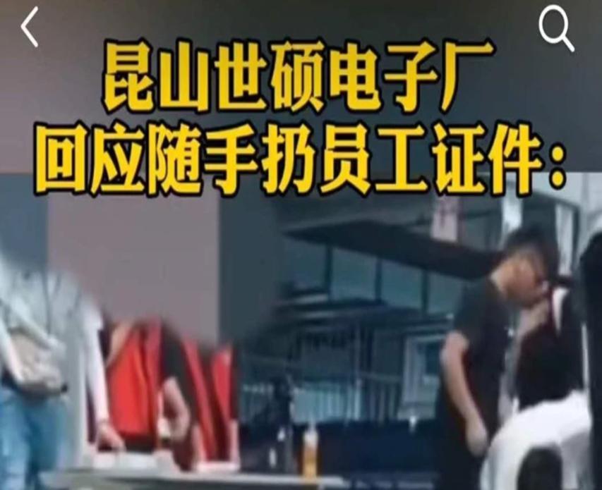 """昆山世硕称""""大量员工辞职""""传闻不实"""