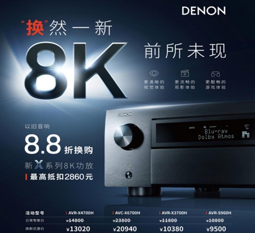 音响界5G时代来临,Denon天龙带来业界首批8K功放