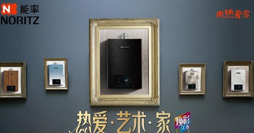 """能率带动热水器行业蝶变""""焕彩"""""""