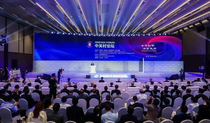 2020年中关村论坛:北京叠加态惊艳亮相