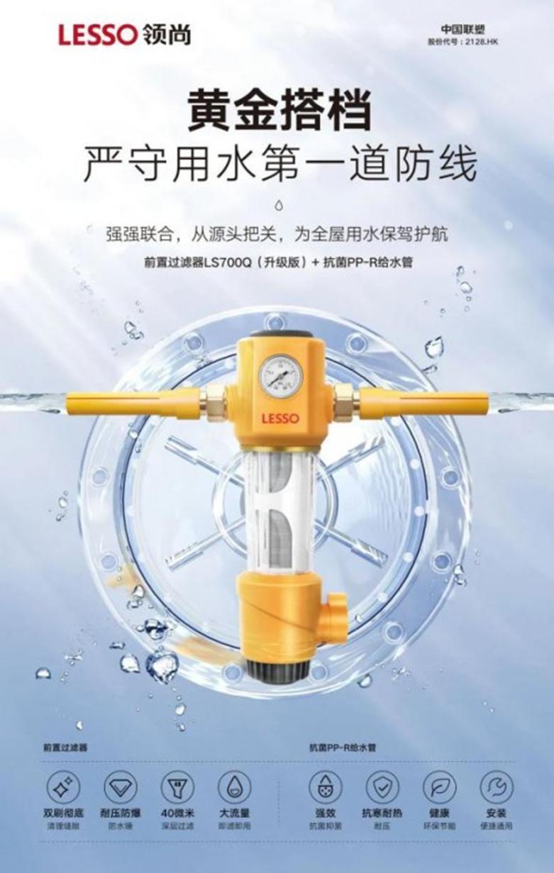 LESSO领尚净水黑科技,惊艳亮相上海国际水展