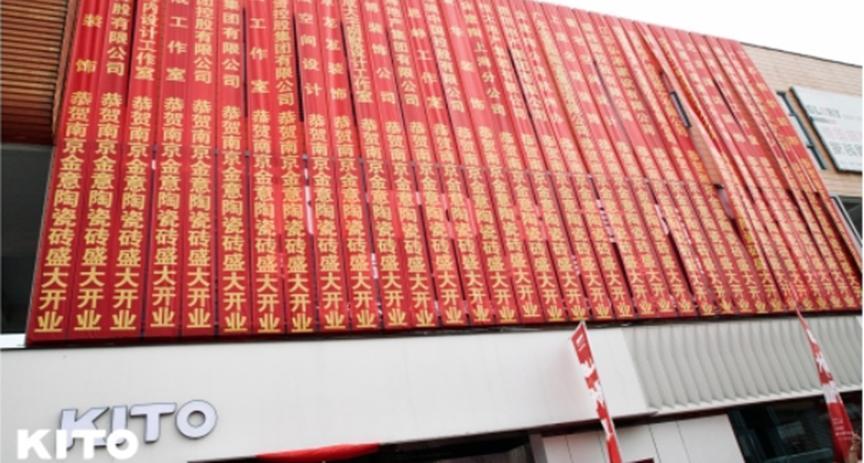 KITO金意陶板桥弘阳店盛大开业