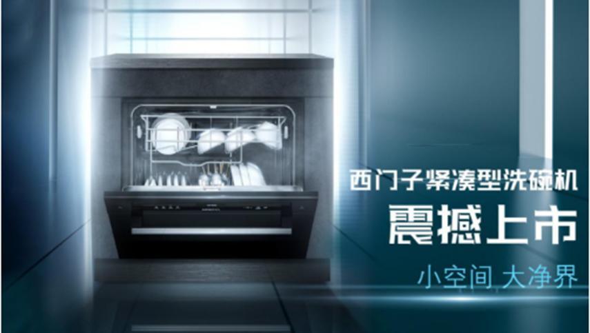 西门子洗碗机,定义洁净厨房新生活