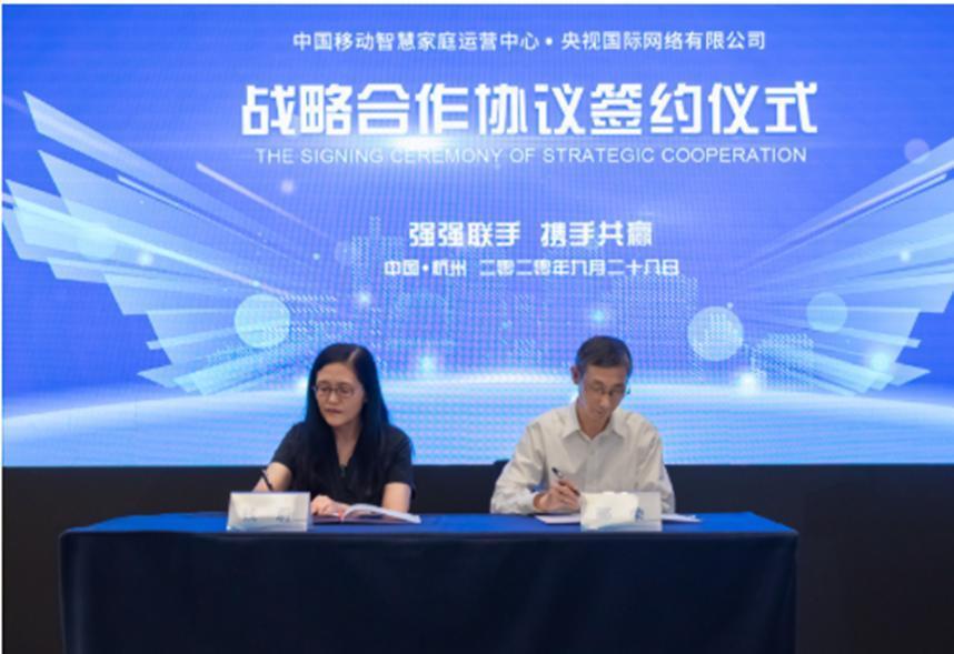 央视网与中国移动智慧家庭达成战略合作