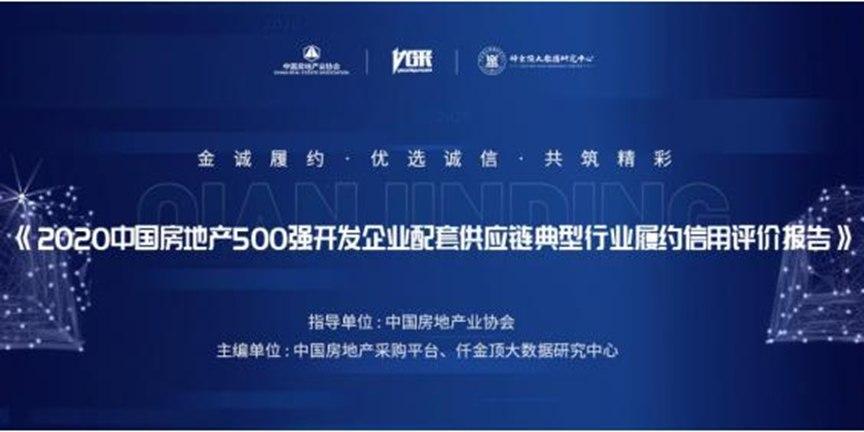 中国房协为什么选择仟金顶?