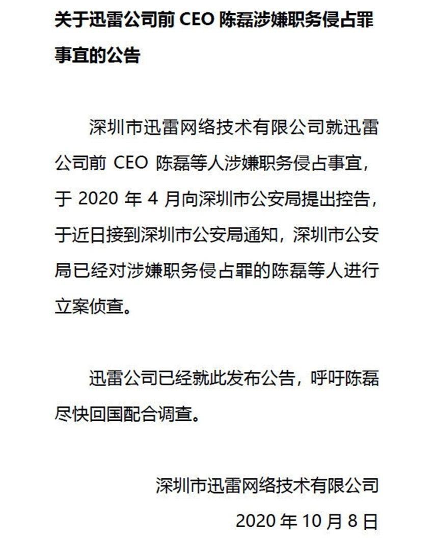 迅雷前CEO陈磊被立案调查