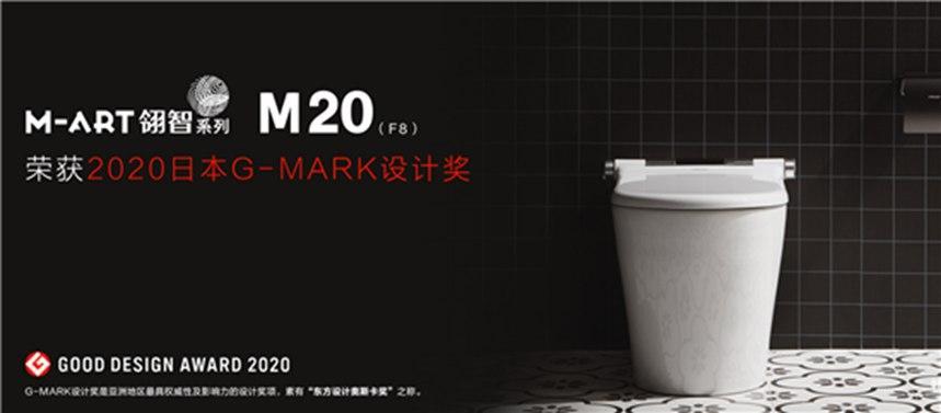 法恩莎荣获2020日本G-MARK设计奖