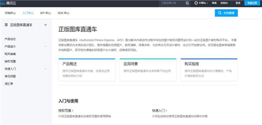 """腾讯发布""""正版图库直通车"""":包年费用699元"""