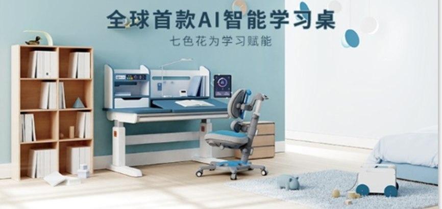 七色花引领中国儿童学习桌椅进入AI时代