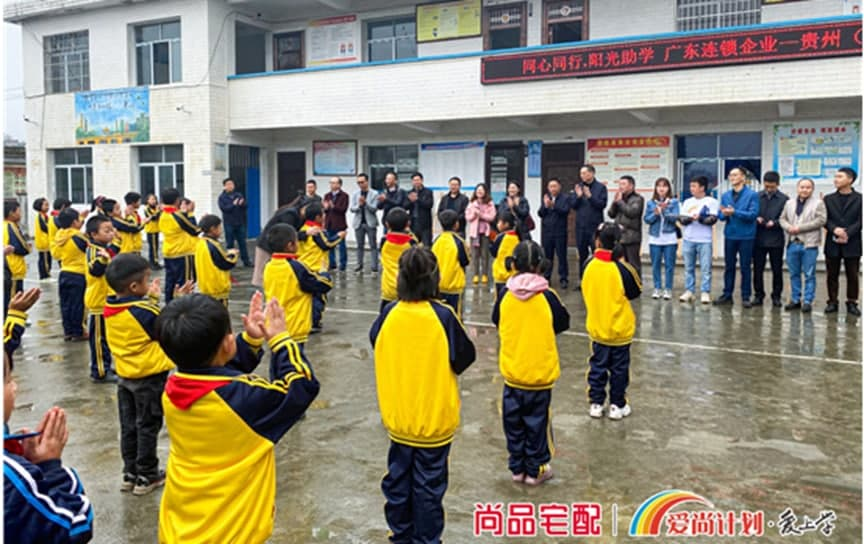 尚品宅配:聚焦山区儿童 教育助力脱贫