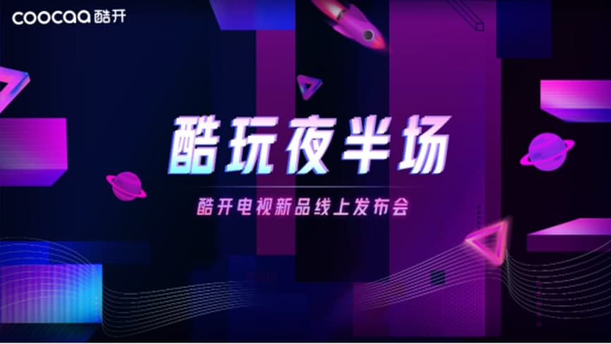酷开总裁与LPL当家主播余霜开启酷玩直播show