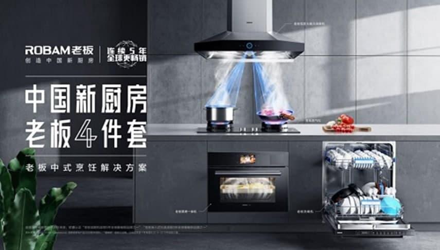 老板电器:撑起理想厨房生活