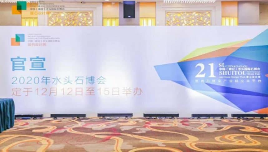 第21届中国(南安)水头国际石博会暨石设计周精彩剧透