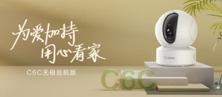 螢石C6C無極巡航版攝像機 不僅真實更出彩
