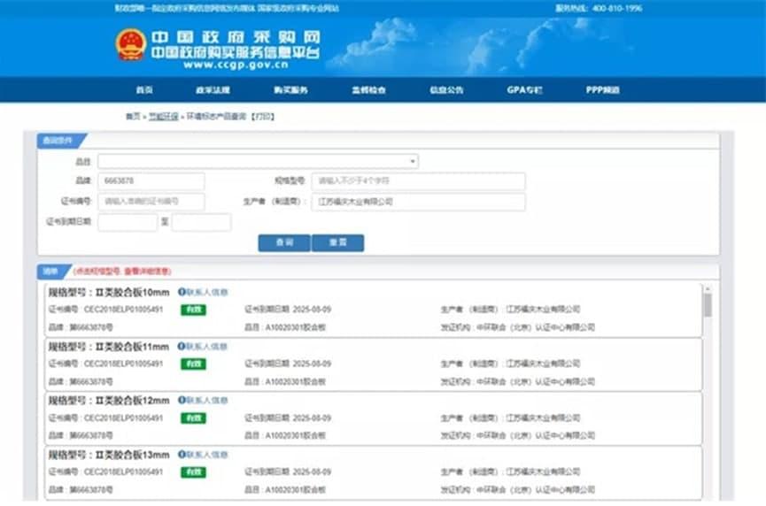 福慶為何入選獲得政府采購清單?