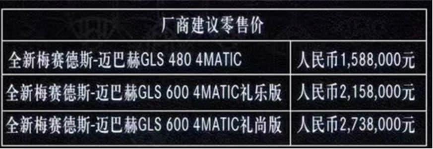邁巴赫首款SUV中國上市 競爭勞斯萊斯!