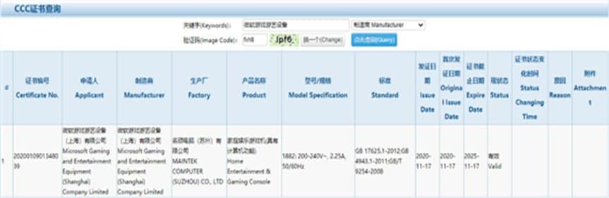 国行版Xbox Series X主机已通过3C认证