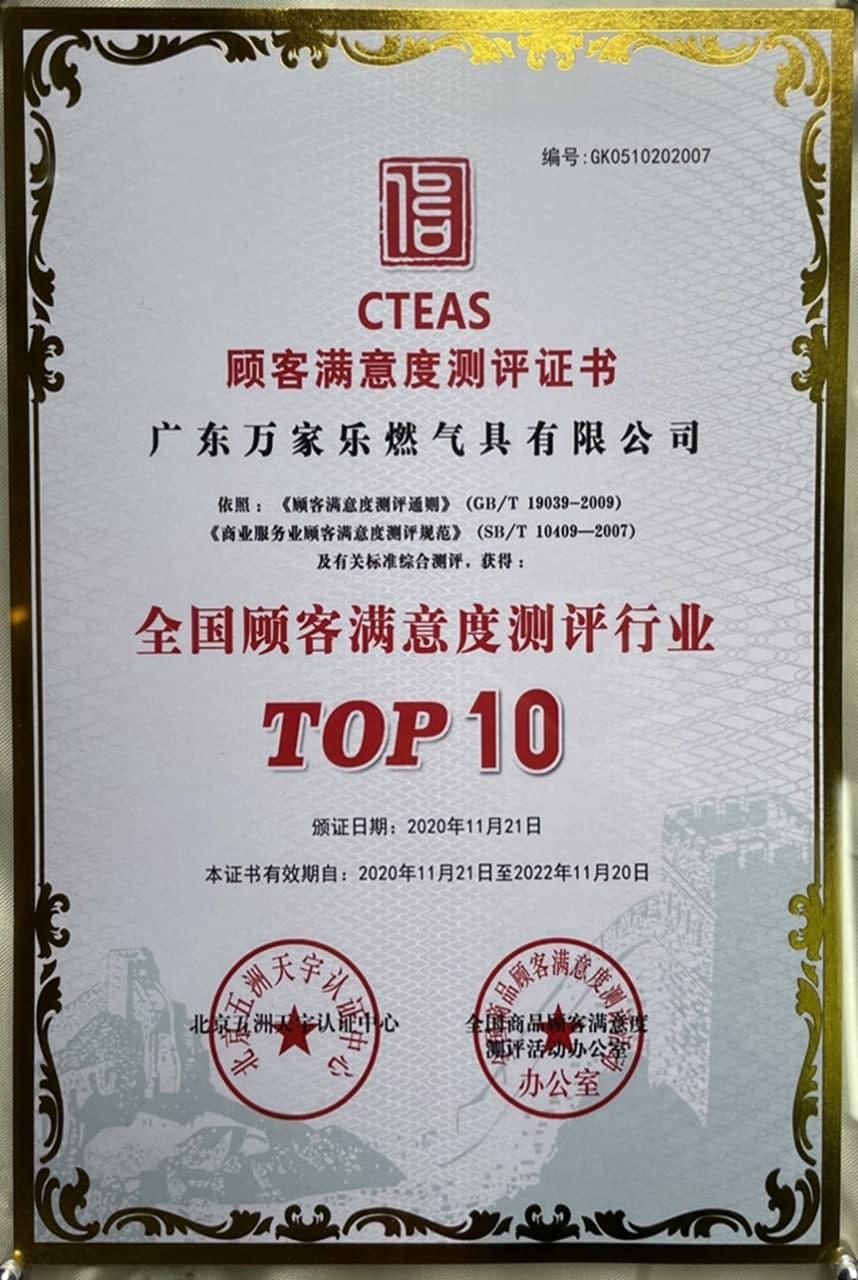 """万家乐荣获""""全国顾客满意行业十大品牌""""、""""卓越服务奖"""""""