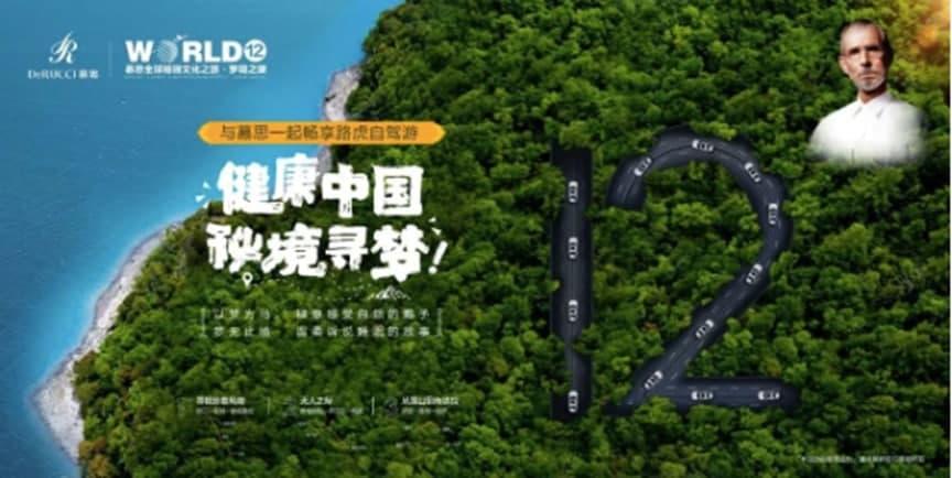 2020慕思滇藏梦境之旅诠释健康睡眠理念