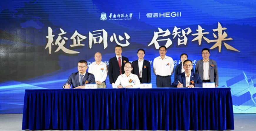 恒洁携手华南师范大学签约附属三水学校项目