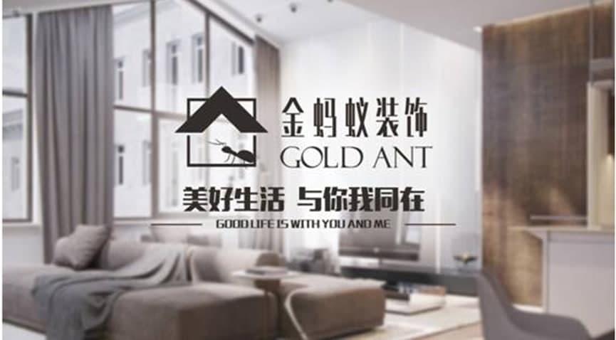 株洲金螞蟻家裝為您新房裝修全程解惑