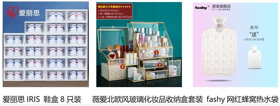 京東居家家居日用超級品類日震撼來襲