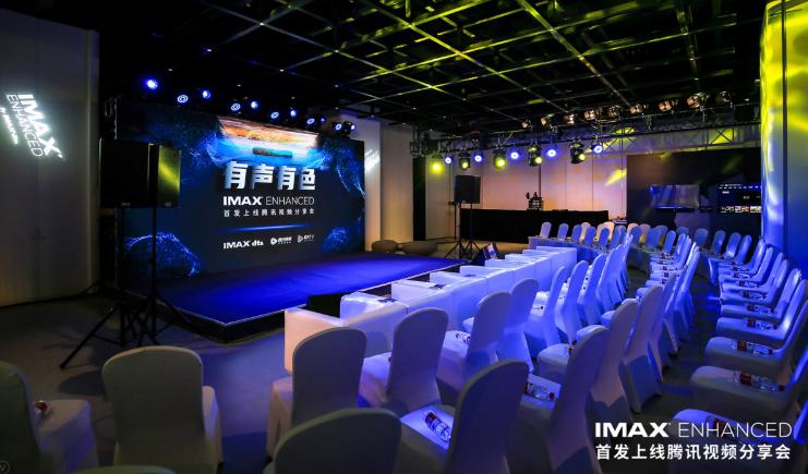 IMAX Enhanced 首發上線騰訊視頻分享會