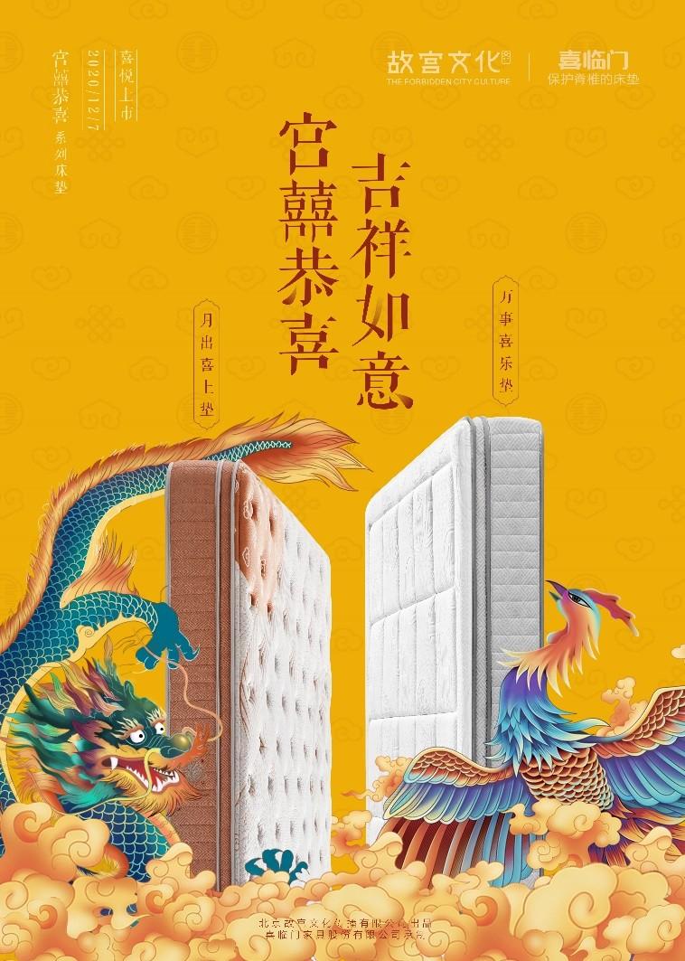 故宮文化聯合喜臨門發布婚嫁系列床墊