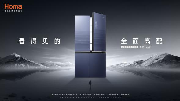 奧馬冰箱年產銷規模逆勢突破