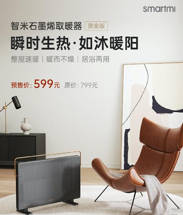 智米石墨烯取暖器黑金版開賣:首銷直降200元