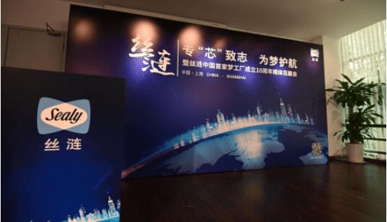 探秘上海絲漣工廠成立十周年