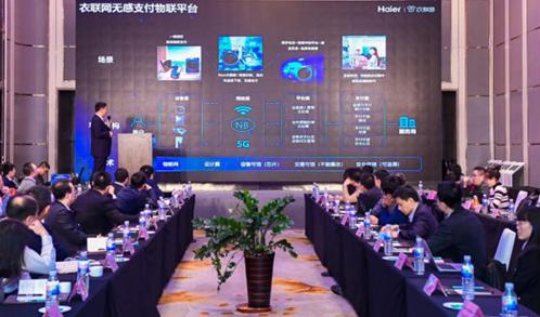 海爾智家與中國銀聯攜手推廣物聯網支付
