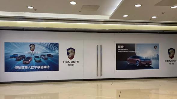 威馬搬離北京新天地 恒大汽車入場