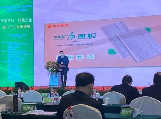 福慶集團陳長華:綠色制造是人造板未來發展的重點!