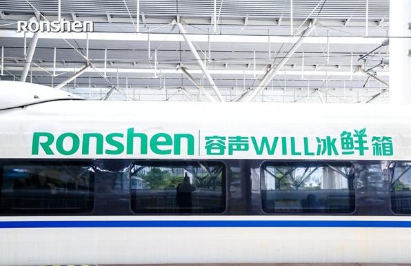 容聲冰箱高鐵冠名列車正式首發!