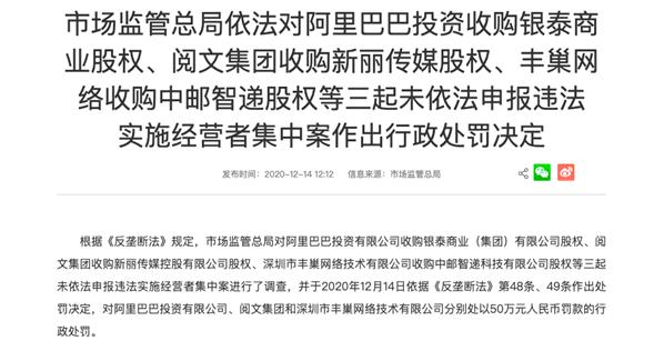 因違反《反壟斷法》阿里巴巴、閱文、豐巢被國家處罰