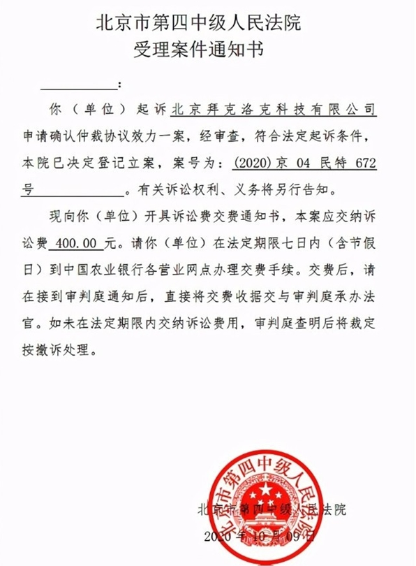 清華兩學生回應接力狀告ofo: 愿做愚公移山