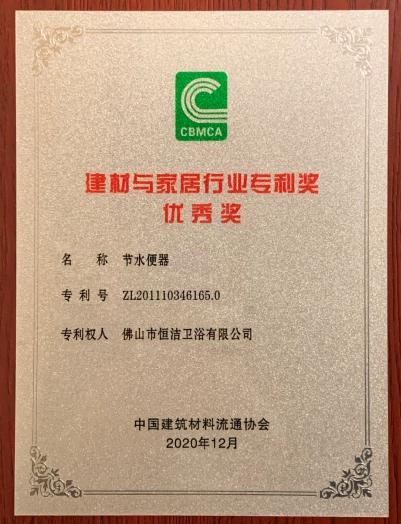 恒潔分獲建材與家居行業科學技術獎、專利獎