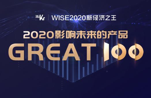 小白智慧門入選2020影響未來的產品Great100榜