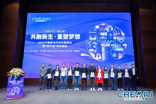 """沁園海王Q5 600G獲頒2020中國家電年度""""好產品"""""""